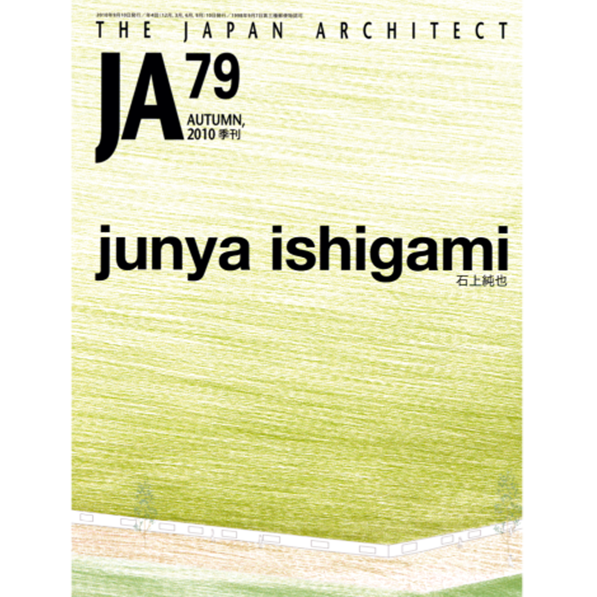The Japan Architect: Junya Ishigami